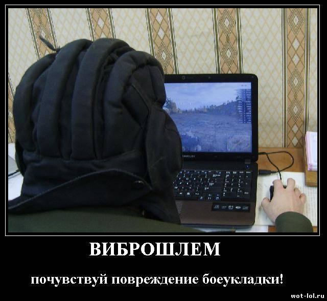 http://wot-lol.ru/_pu/0/80879547.jpg