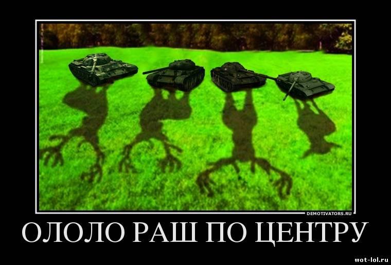 http://wot-lol.ru/_pu/7/10060408.jpg