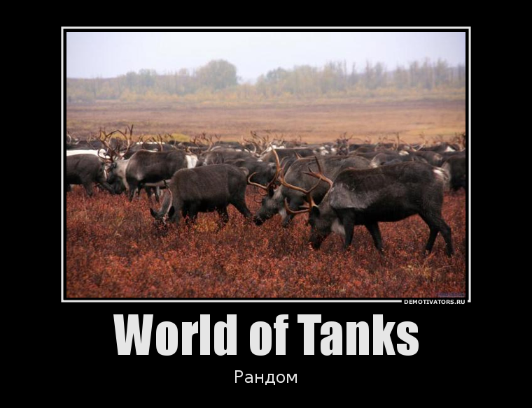 world of tanks рандом