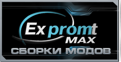 Expromt max ������ ����� ��� World of Tanks