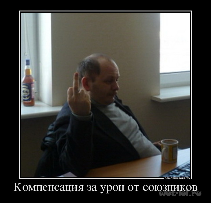 http://wot-lol.ru/uploads/posts/2012-07/1341905836_640857_kompensatsiya-za-uron-ot-soyuznikov_demotivators_ru.jpg