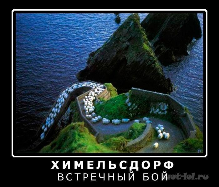 http://wot-lol.ru/uploads/posts/2012-07/1343123214_himki.jpg