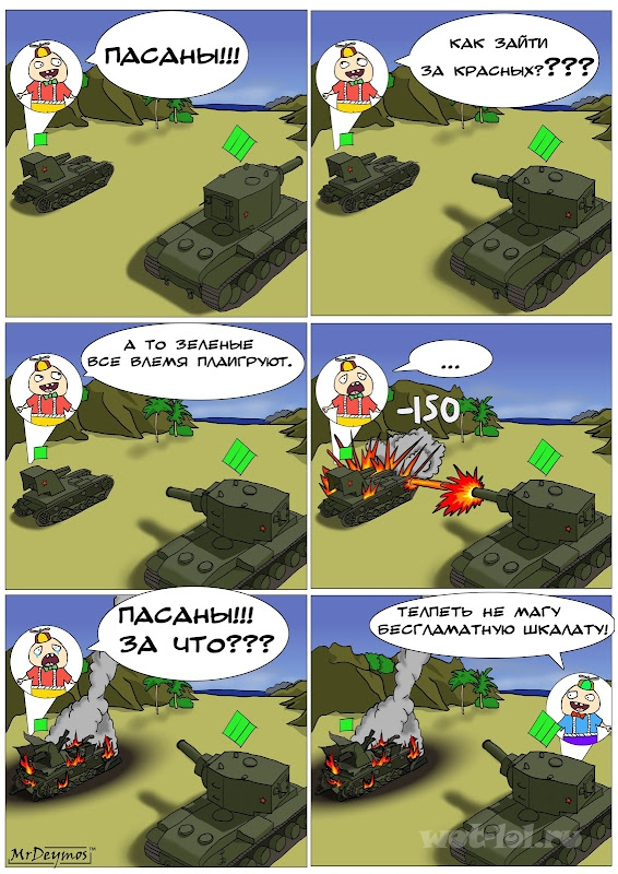 Порно комиксы по world of tanks