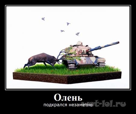http://wot-lol.ru/uploads/posts/2012-08/thumbs/1345119258_olen_podkralsya_nezametno.jpg