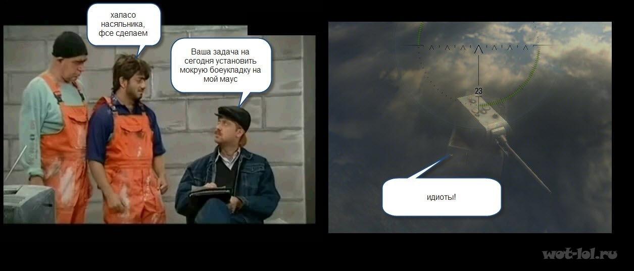 www.wot-lol.ru 1352625020_-nnagseb-k