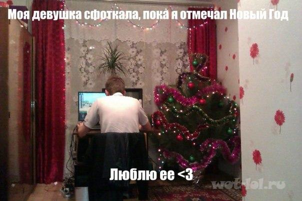 Я один праздную новый год один