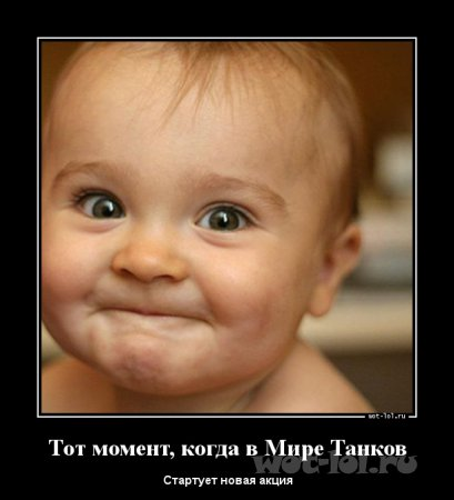 Юмор 1362201312_Tot-moment-kogda-v-M_wot-lol.ru