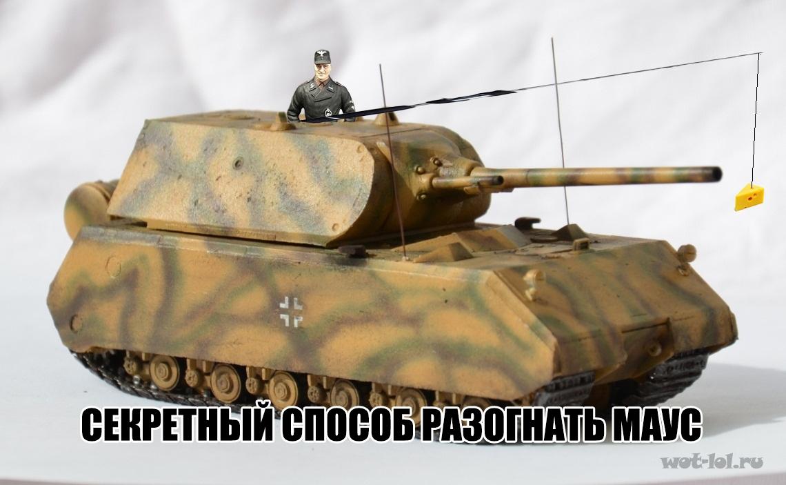 танк маус картинки