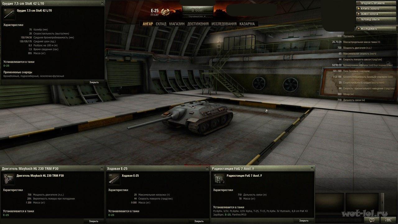 E25 - Свалка - Официальный форум игры World of Tanks - Страница 10