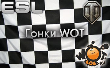WoT Death Race 3 on 3 Gonkiwot Wot-lol ESL cup.