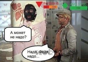 Надо Федя
