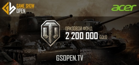 ����� Acer Game Show Open ��� ��������� Wargaming