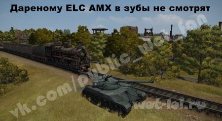 Дареному ELC AMX