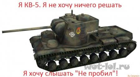 Я КВ-5