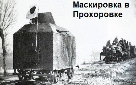 Маскировка в Прохоровке