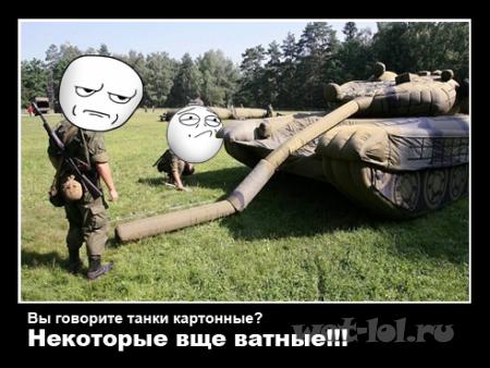Ватный танк
