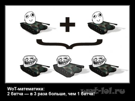 WoT математика.