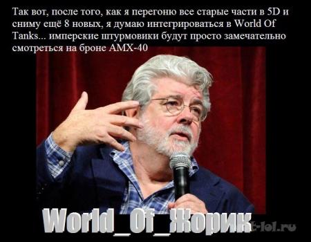 World of Жорик
