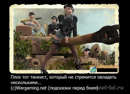 Плох тот танкист