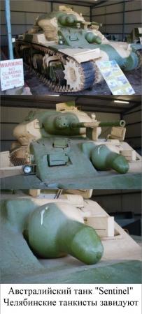 Челябинские танкисты завидуют