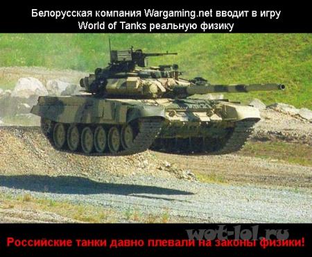 Т-90 в ссоре с гравитацией