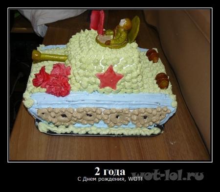 С Днем рождения, WOT!