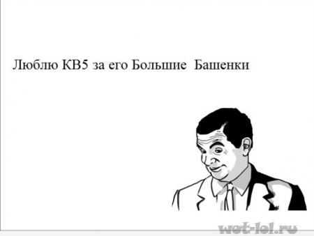 Люблю КВ-5...