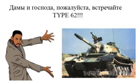 Type 62