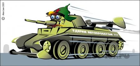 Автострадный танк