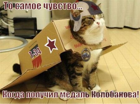 Когда получил медаль Колобанова!