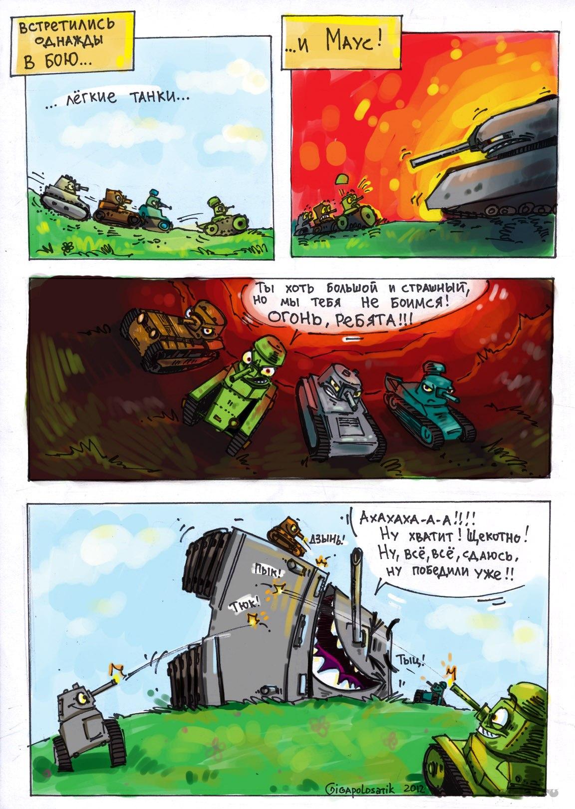 Прикольные картинки о танках