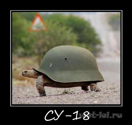 Предоставляю вашему вниманию СУ-18