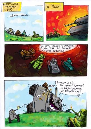 Встретились однажды в бою лёгкие танки и маус