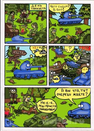 День танкиста, что сидим?