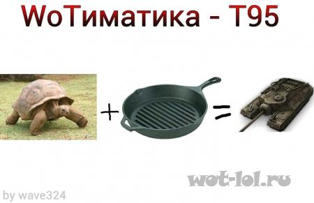 WoTиматика - Т95