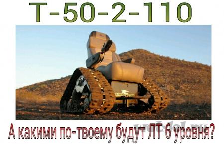 Т-50-2-110