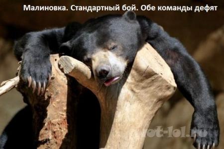 Малиновка - обе команды дефят