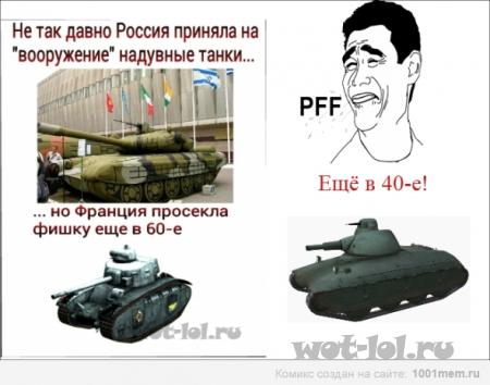 Надувные танки ещё в 40-е!