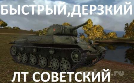 Быстрый, дерзкий лт советский