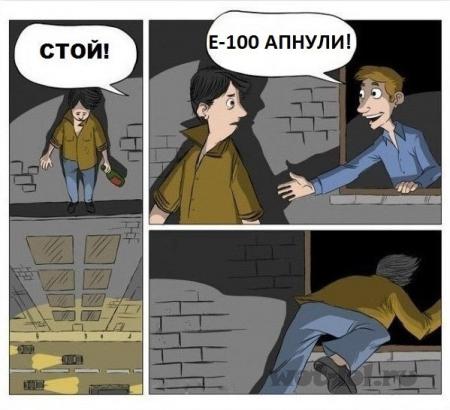 Е-100 апнули!