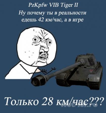 Ну почему ты в реально Tiger 2