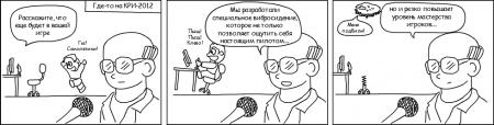 Где-то на КРИ-2012