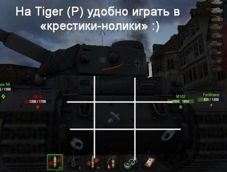 Крестики-нолики на Tiger (p)