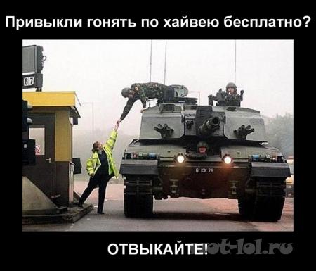 Скоро на дорогах танковой страны