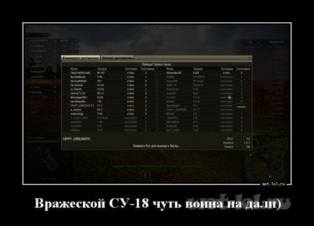 Вражеской СУ-18 чуть воина на дали