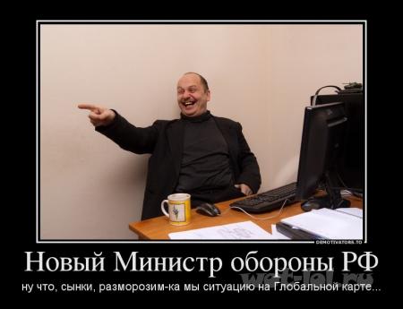 новый министр обороны РФ