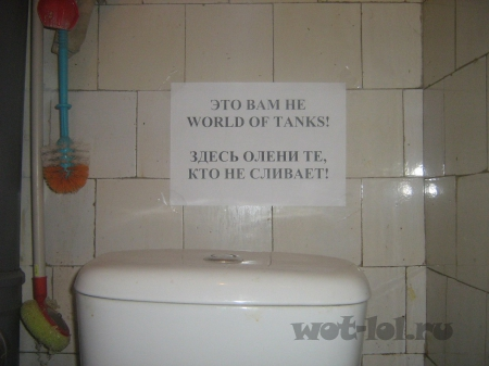 Это вам не World of Tanks!