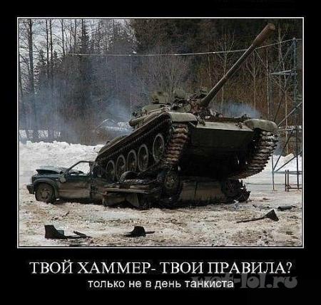 Только не в день танкиста