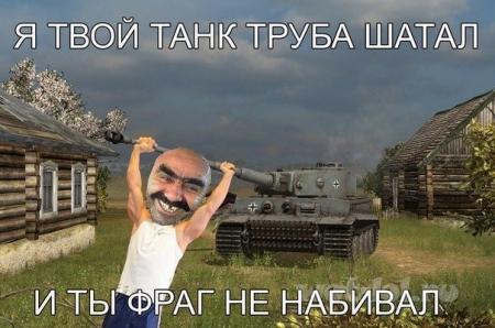 Я твой танк труба шатал