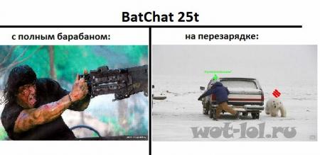 Batchat 25t на перезарядке